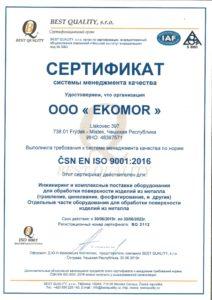 thumbnail of СЕРТИФИКАТ ISO 9001 EKOMOR